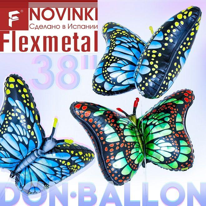 NEW: шарики от Flexmetal