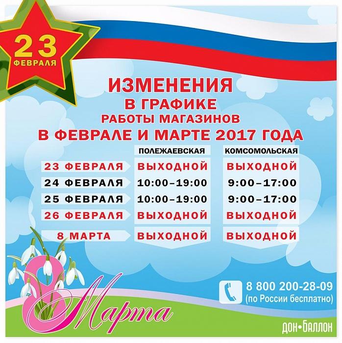 ❶График работы на 23 февраля|Мужские носки на 23 февраля|Notary office of Ekaterinburg Filippova Olga Vladimirovna|График работы на праздники|}