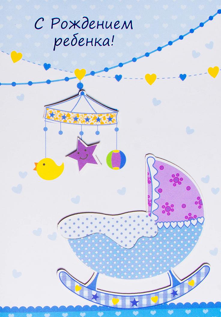 Картинки новорожденные малыши поздравление