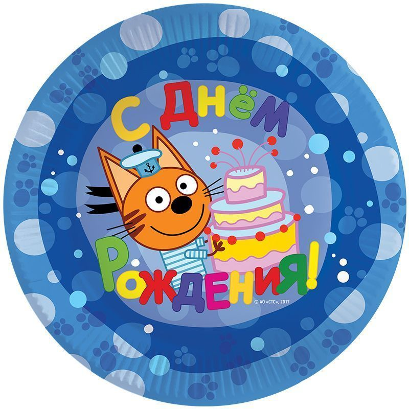 Три кота картинки для торта круглые