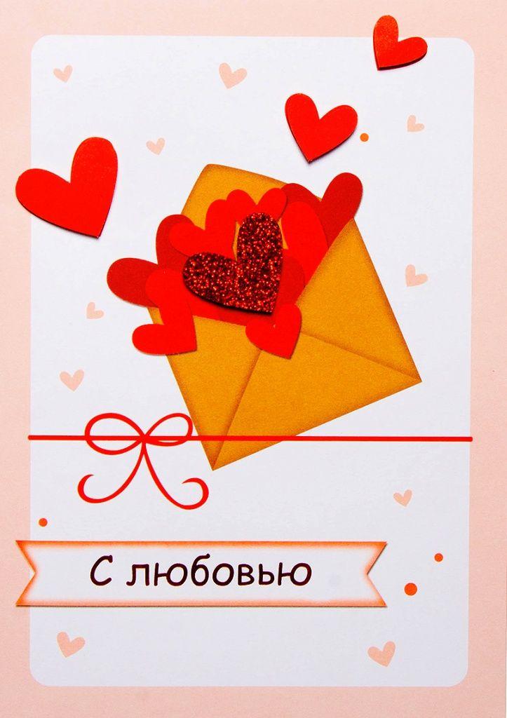 Открытка поздравляю с любовью 638