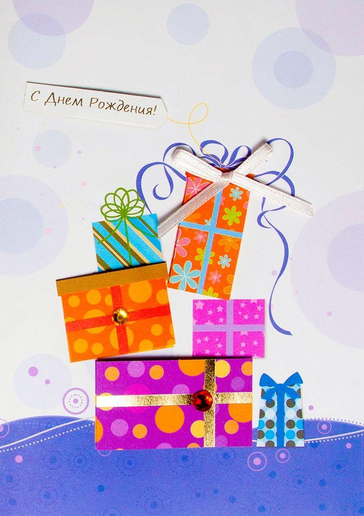 Открытки с днем рождения своя компания