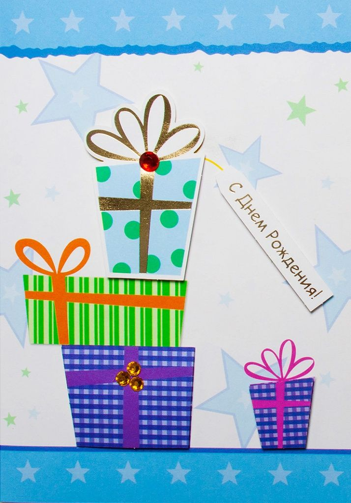 День рождения поздравления подарки 4